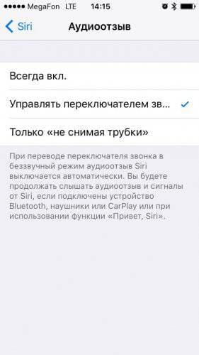 Аудиоотзыв Siri