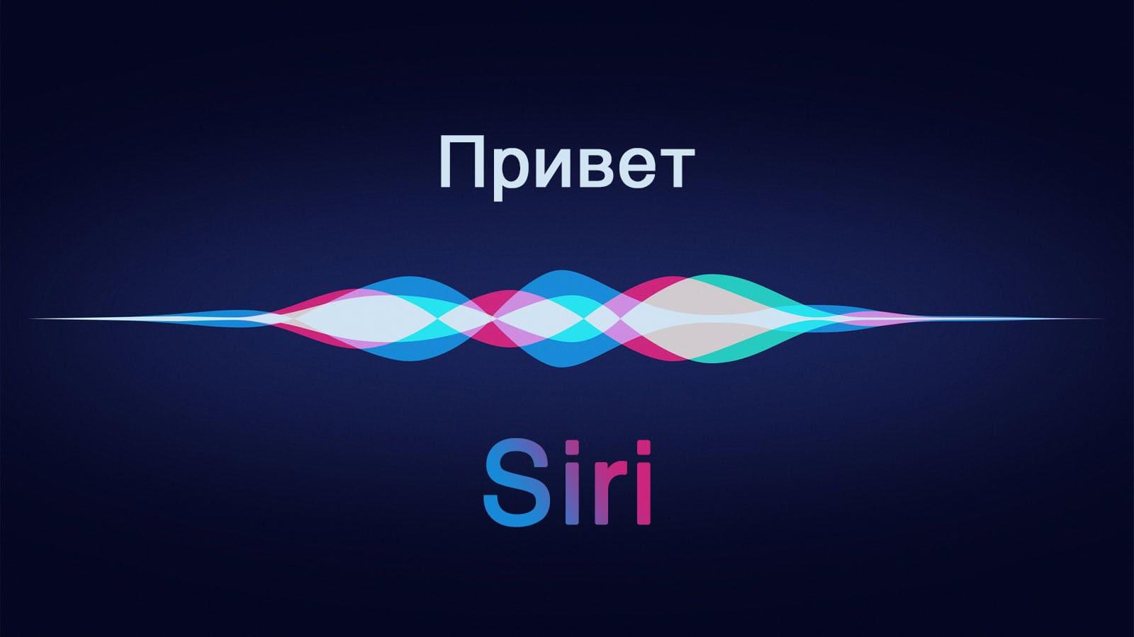 """Что делать, если Siri (Сири) не работает? Почему Сири не слышит """"Hey, Siri"""" - Earphones-Review 🎧"""