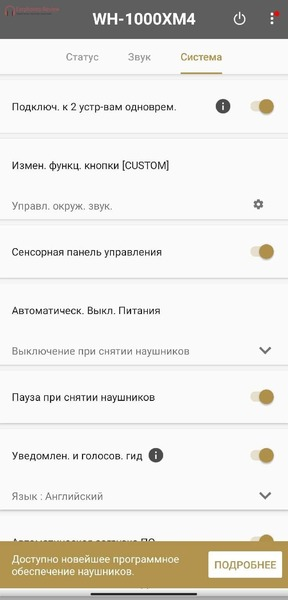 приложение WH-1000XM4