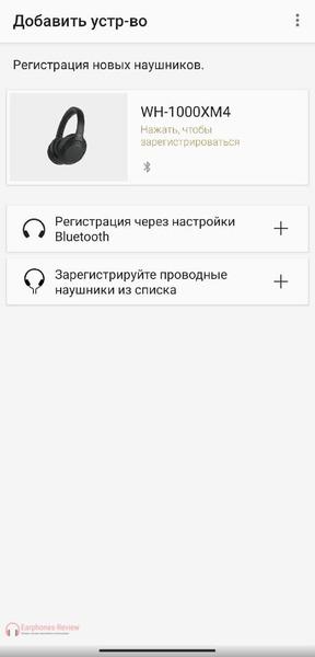 приложение sony wh-1000xm4