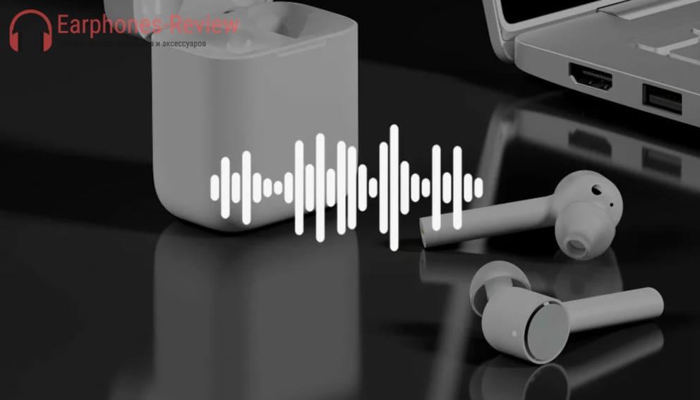 Частотный диапазон беспроводных наушников