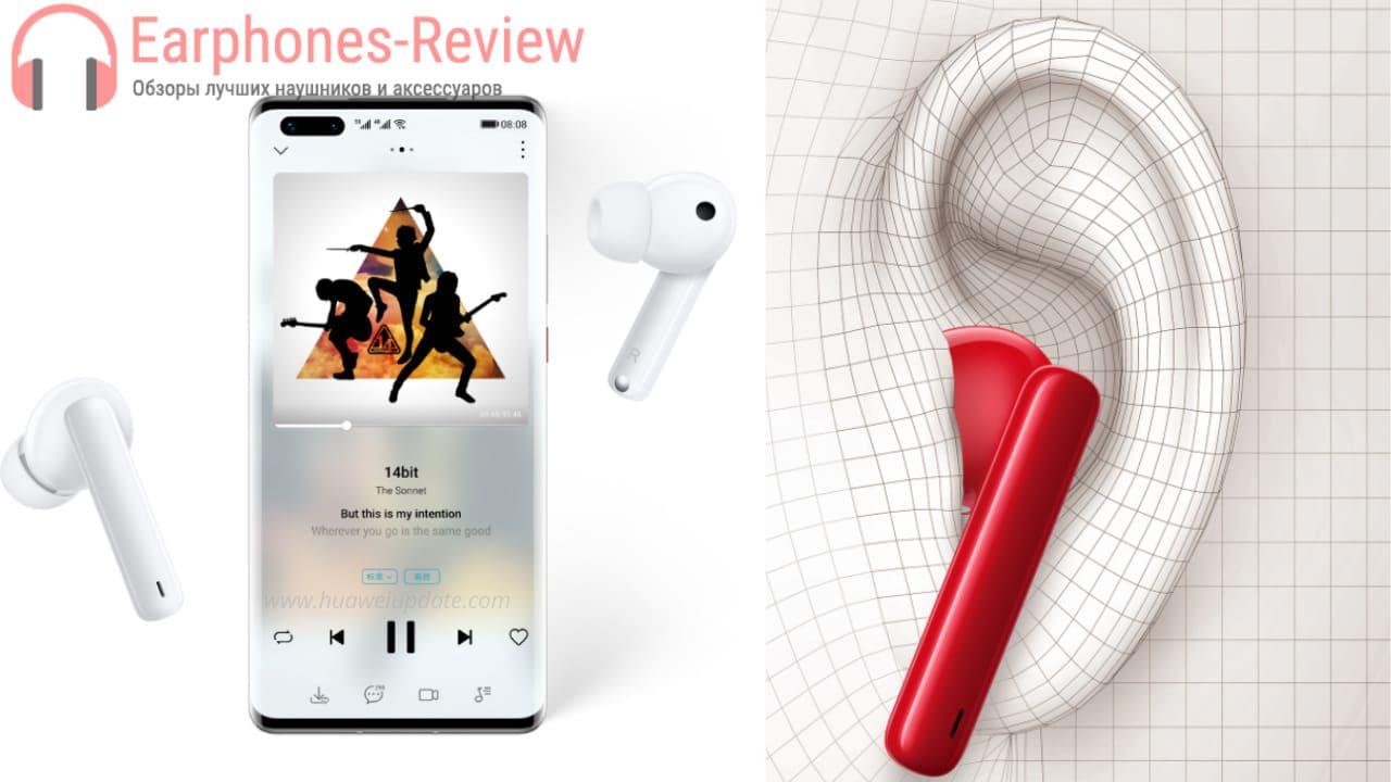 Звук Huawei FreeBuds 4i
